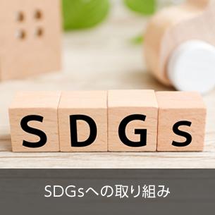SDG'sへの取り組み
