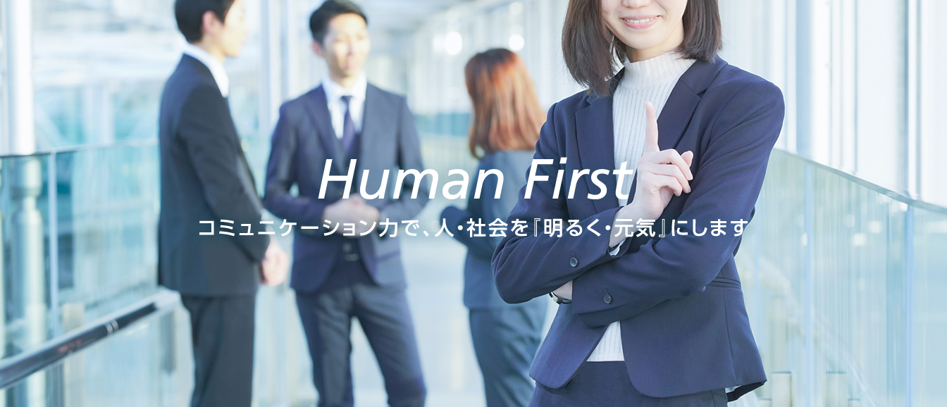 Human First - コミュニケーション力で、人・社会を『明るく・元気』にします